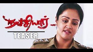 Naachiyaar - Official Teaser Review | Jyothika, GV Prakash Kumar, Bala, Ilaiyaraaja
