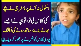School kids with Teacher - Talented sweet kid, Try not To laugh , Pakistani kids funny clip.