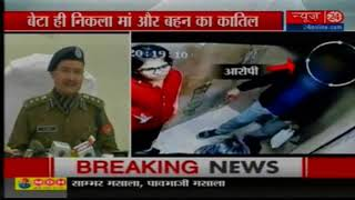 15 Years Old Son Allegedly Murder Mother And Sister In Greater Noida