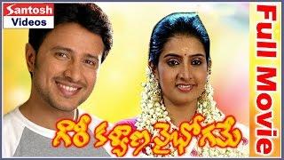 Gowri Kalyana Vaibhogame  Telugu Full Movie || Raja, Santhi Rao || Santosh Videos New