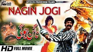 NAGIN JOGI (FULL MOVIE) - SULTAN RAHI, NADIRA & GORI - OFFICIAL PAKISTANI MOVIE