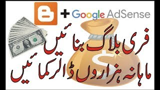 How To Make Free Blog & Earn Money Online From Blog Full Cours Urdu | Hindi Part1