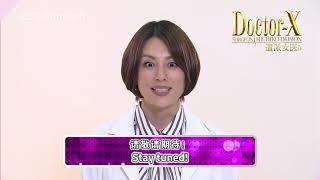 Watch Doctor-X 5 on dimsum