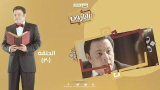 Episode 30 - Al Baroun Series | الحلقة الثلاثون والآخيرة  - مسلسل البارون