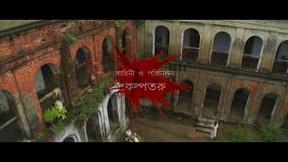 CHAYA | BENGALI SHORT FILM | HD