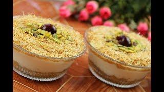 حلويات تركية رمضانية سهلة وسريعة بدون فرن حلى بارد بالكنافة والمهلبية مع رباح محمد ( الحلقة 468 )