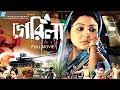 Guerrilla | Bangla Movie |  Joya Ahsan, Ferdous | Nasiruddin Yousuff |