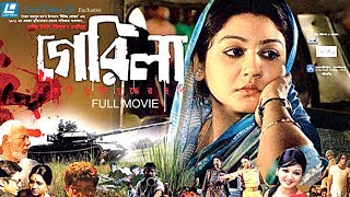 Guerrilla | Bangla Movie |  Joya Ahsan, Ferdous | Nasiruddin Yousuff |