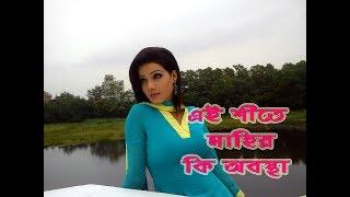 mahiya mahi (মাহিয়া মাহির)new x cedent