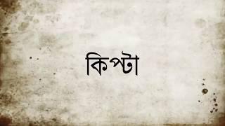 Kipta (Bangla new short flim)