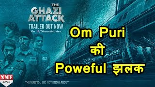 आखिरी Film 'The Ghazi Attack'  के Trailer में दिखी Om Puri की Powerful झलक