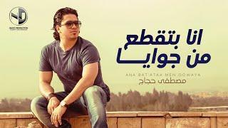 مصطفى حجاج -  انا بتقطع من جوايا | Mostafa Hagag - Ana Bat