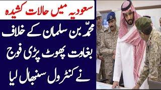 Saudi Arab Main Halaat Kharab | Muhammad Bin Suleman | Limelight Studio