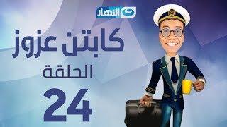 Captain Azzouz Series - Episode 24 | مسلسل الكابتن عزوز - الحلقة 24 الرابعة  والعشرون
