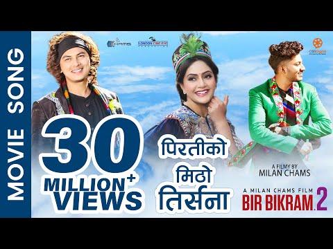 Xxx Mp4 Piratiko Mitho Tirsana Bir Bikram 2 Movie Song Paul Shah Barsha Siwakoti Najir Hussain 3gp Sex