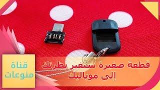 سوف تغير نظرتك إلى موبايلك مع هذه Review USB to Micro USB Male OTG Adapter