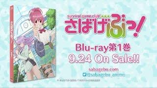 「さばげぶっ!」Blu-ray発売告知! 新作OVAも収録したBlu-ray第1巻は9/24発売っ!