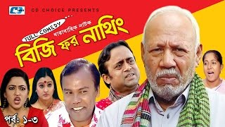 Busy For Nothing | EP 01-03 | ATM Shamsujjaman | Badhon | Tisha | Tinni | Bangla Hits Natok