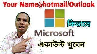কিভাবে Microsoft একাউন্ট খুলবেন। How to create Microsoft hotmail/Outlook Account Bangla