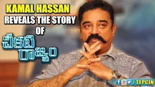 Kamal Hassan Reveals The Story Of Cheekati Rajyam - Thungavanam | TFPC