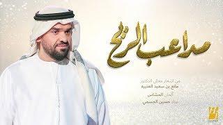 حسين الجسمي - مداعب الريح (حصرياً) | 2018