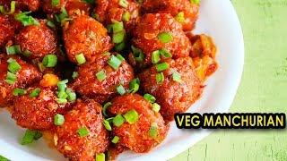 Veg Manchurian Recipe   मंचूरियन बनाने की विधि   How To Make Veg Manchurian Recipe in Hindi