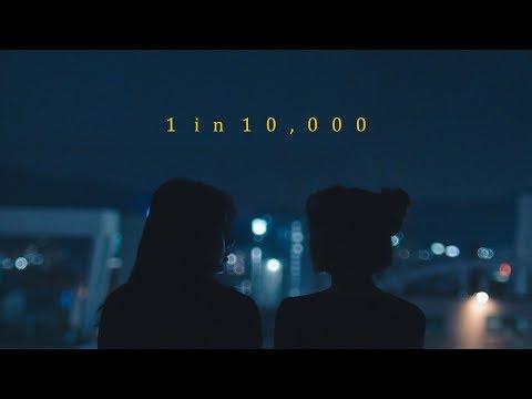 1 in 10,000 Official Teaser - Lesbian Korean Short Film