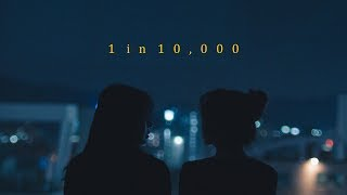 1 in 10,000 Official Teaser - Lesbian Korean Short Film