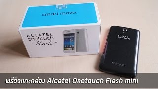 พรีวิวแกะกล่อง Alcatel Onetouch Flash Mini สมาร์ทโฟนราคาเบาๆ 2 พันมีทอน
