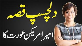 American Ladki Ka Waqia/Story By islamic Talimat In Urdu