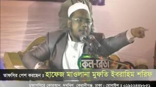 Bangla Waz Ibrahim Shorif (সুরা লোকমান-১) ইবরাহিম শরিফ