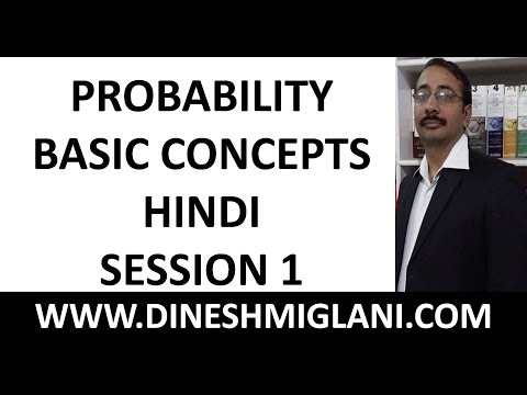 Xxx Mp4 PROBABILITY BASIC CONCEPTS In HINDI SESSION 1 BY DINESH MIGLANI SIR 3gp Sex