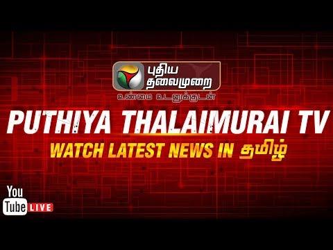Xxx Mp4 🔴 LIVE Puthiya Thalaimurai TV Tamil News நேரலை 3gp Sex