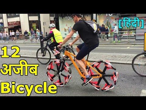 Xxx Mp4 Hindi 12 Strange Bicycle 12 अजीब साइकिल 3gp Sex