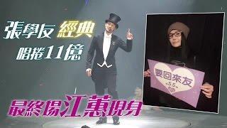 張學友小巨蛋最終場江蕙現身 經典金嗓唱捲11億 | 台灣蘋果日報