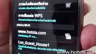การแชว์ wifi ด้วยมือถือ sumsung android แอนดรอย