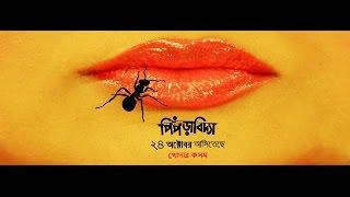 পিঁপড়াবিদ্যা  (Ant Story)  Trailer