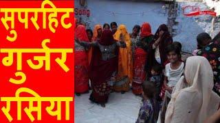 Rajasthani || Gurjar Folk Song || राजस्थानी गुर्जर लोक गीत ||
