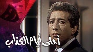 التمثيلية التليفزيونية ״أحلى أيام العذاب״ ׀ كرم مطاوع – تيسير فهمي