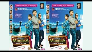 Konkani Manasa Telefilm l Maxim Pereira l GLORIOUS Angelore