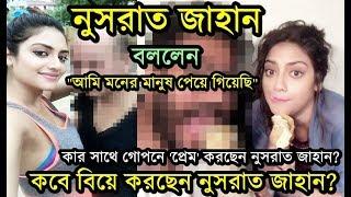 নুসরাত জাহান কার সাথে প্রেম করছেন? বিয়ে কবে? নুসরাত নিজেই বললেন | Nusrat Jahan Love Life & Marriage