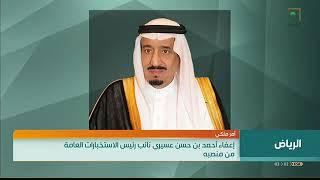 #أمر_ملكي: يعفى معالي الاستاذ / أحمد بن حسن عسيري نائب الاستخبارات العامة من منصبه.