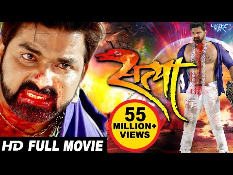 Xxx Mp4 SATYA Superhit Full Bhojpuri Movie Pawan Singh Akshara Bhojpuri Full Film 2017 3gp Sex