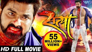 SATYA - Superhit Full Bhojpuri Movie - Pawan Singh, Akshara | Bhojpuri Full Film 2017