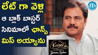 I Missed A Blockbuster Film Chance For Not Being Punctual - Nagineedu || Koffee With Yamuna Kishore
