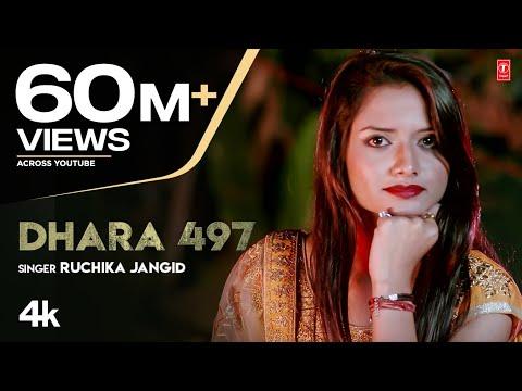 Xxx Mp4 Haryanvi Video Song Quot Dhara 497 Quot Ruchika Jangid Feat Sanju Khewriya Sonika Singh New Haryanvi 2018 3gp Sex