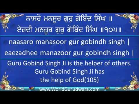 Xxx Mp4 NASRO MANSOOR Read Guru Gobind Singh Ji Bani Along With Bhai Harjinder Singh Ji Srinagar Wale 3gp Sex