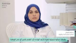 علاجات نسائية تجميلية لفترة ما بعد الولادة أو التقدم بالسن أو حتى للوقاية