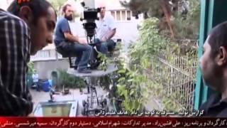 پشت صحنه فیلم سینمایی مشرف به کوچه بی نام