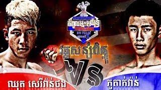 Chhut Sereyvanthorng, Cambodia Vs Phoutakvan, Thai, Khmer Boxing 7 october 2018